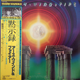 Earth, Wind & Fire = アース・ウィンド&ファイアー* ‎– I Am = 黙示録