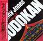 Quincy Jones ‎– Live At Budokan